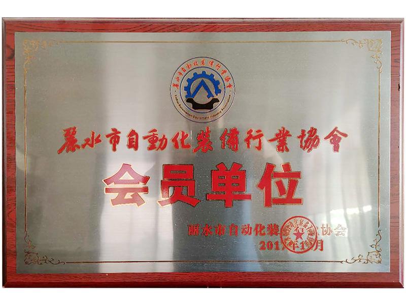 丽水市自动化装备行业协会会员单位