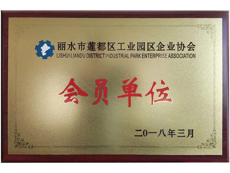 丽水市莲都区工业园区企业协会会员单位